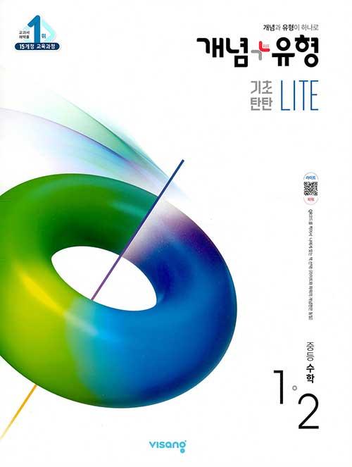 개념 + 유형 기초탄탄 라이트 중등 수학 1-2 (2020년)