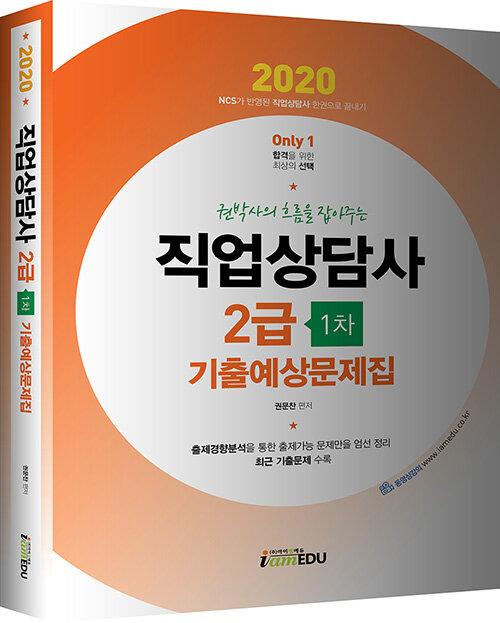 2020 Only1 직업상담사 2급 1차 기출예상문제집