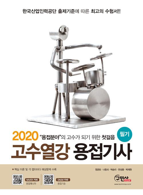 2020 고수열강 용접기사 필기