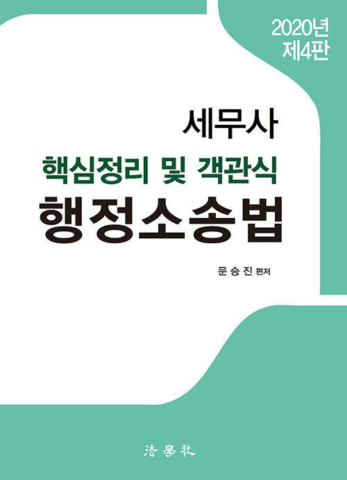 2020 세무사 행정소송법 핵심정리 및 객관식