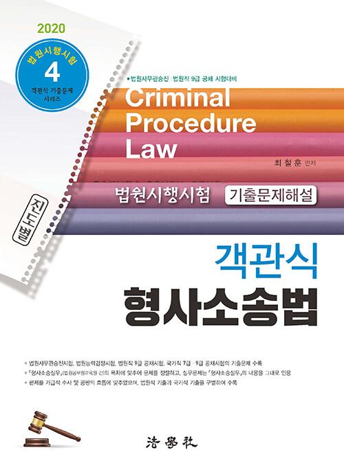 2020 법원시행시험 기출문제해설 객관식 형사소송법