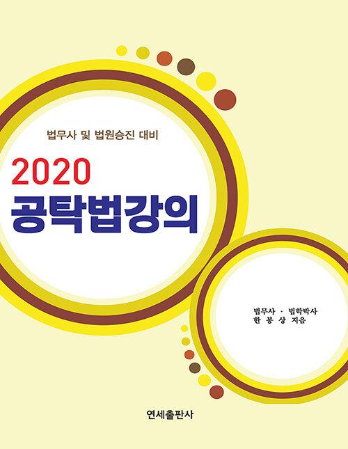 2020 공탁법강의