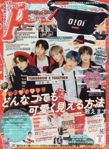 Popteen(ポップティ-ン) 2020年 03 月號 [雜誌]