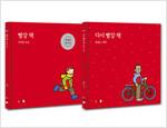 빨강 책 세트 - 전2권