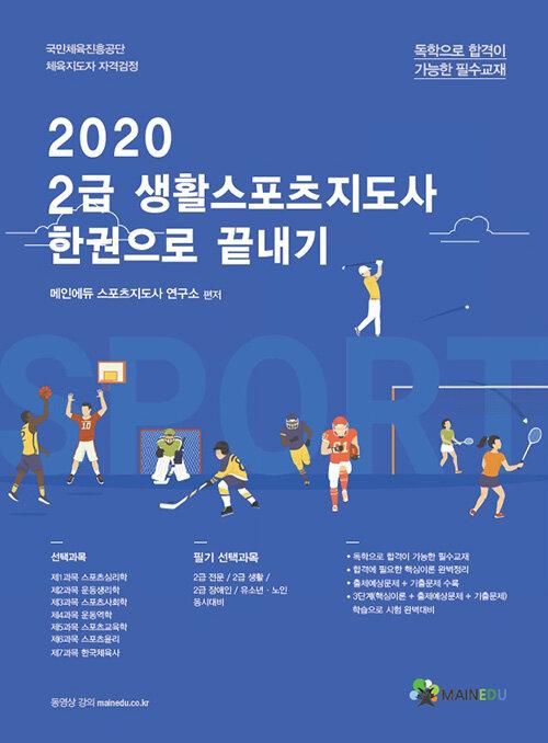 2020 메인에듀 2급 생활스포츠지도사 한권으로 끝내기