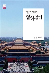 (발로 읽는) 열하일기 : 문영 산문집