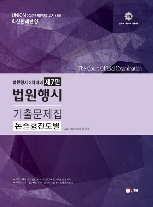 2020 UNION 2차 법원행시 논술형(진도별) 기출문제집