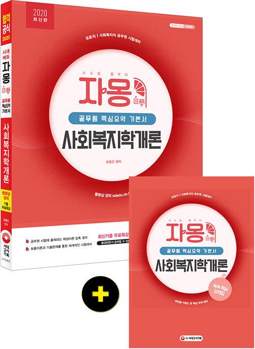 2020 자몽(自夢) 사회복지학개론