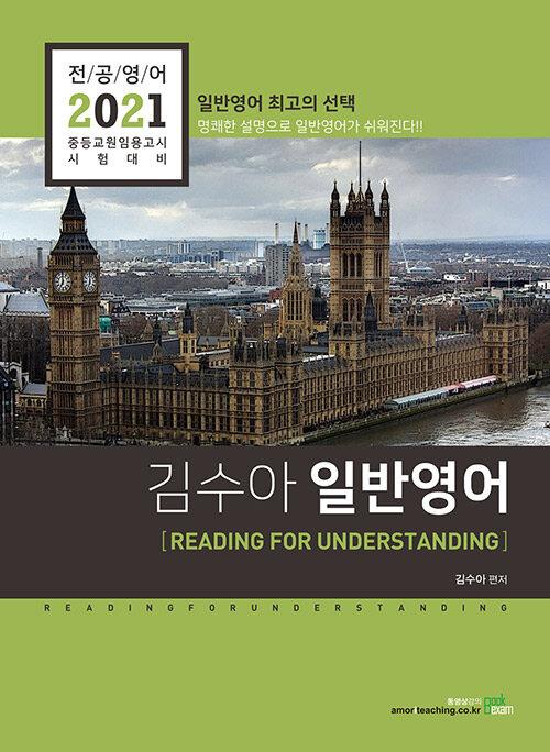 2021 전공영어 김수아 일반영어 Reading for Understanding
