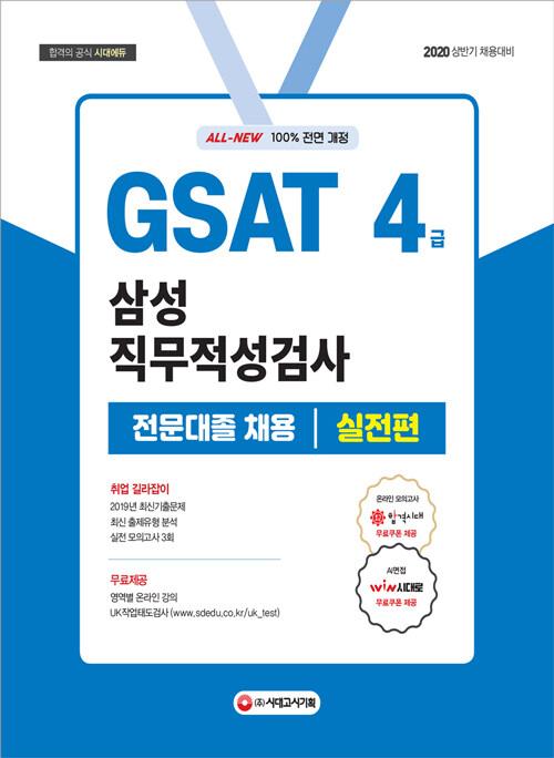 2020 All-New GSAT 삼성 직무적성검사 4급 전문대졸 채용 실전편