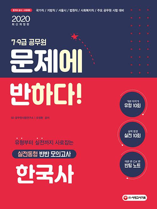 2020 문제에 반하다 한국사 실전동형 반반 모의고사