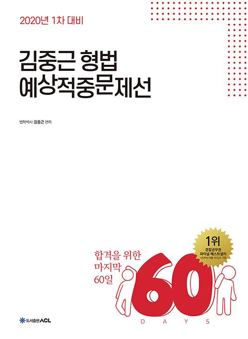 2020 ACL 김중근 형법 60일 예상적중문제선 : 1차 대비
