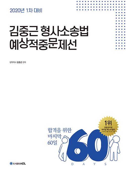 2020 ACL 김중근 형사소송법 60일 예상적중문제선 : 1차 대비