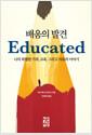 [eBook] 배움의 발견