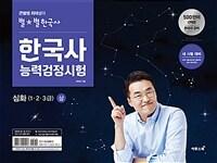 큰별쌤 최태성의 별★별한국사 한국사능력검정시험 심화(1.2.3급) 상