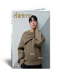 CHICTEEN Magazine 2020년 1월 : 정용화 커버