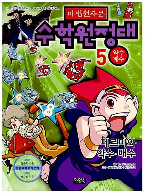 마법천자문 수학원정대 5 : 약수.배수