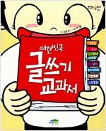 파란정원 글쓰기 삼총사 - 전3권