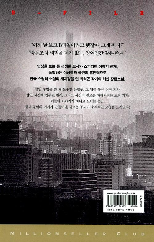 B파일 : 최혁곤 장편소설