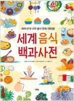 세계 음식 백과사전 (빅북)