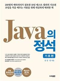 Java의정석 : 기초편 : 요약집