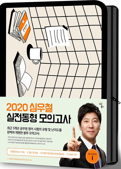2020 심우철 실전동형 모의고사 Season 1