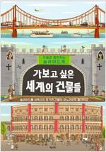 가보고 싶은 세계의 건물들