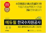 2020 하반기 에듀윌 한국수자원공사 NCS 봉투모의고사 4회
