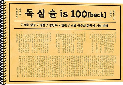 2020 최진우 독한국사 독심술 is 100 (back)