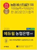 2020 에듀윌 농협은행 6급 NCS 직무능력평가 + 실전모의고사 4회