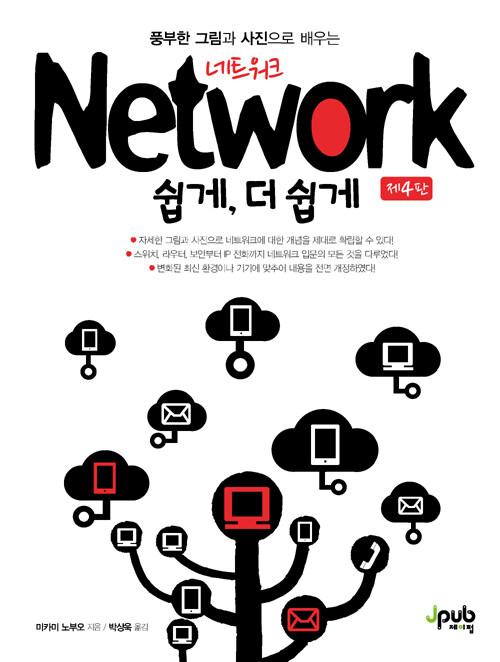 (풍부한 그림과 사진으로 배우는) 네트워크 : 쉽게, 더 쉽게 / 제4판