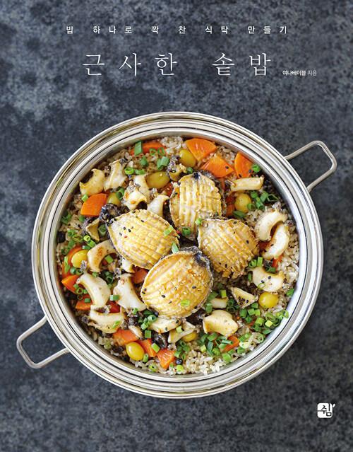 근사한 솥밥 : 밥 하나로 꽉 찬 식탁 만들기 / 2판
