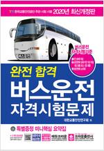 2020 완전합격 버스운전 자격시험문제 (8절)