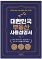[eBook] 대한민국 부동산 사용설명서