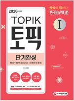 2020 TOPIK 토픽 1 한국어능력시험 단기완성