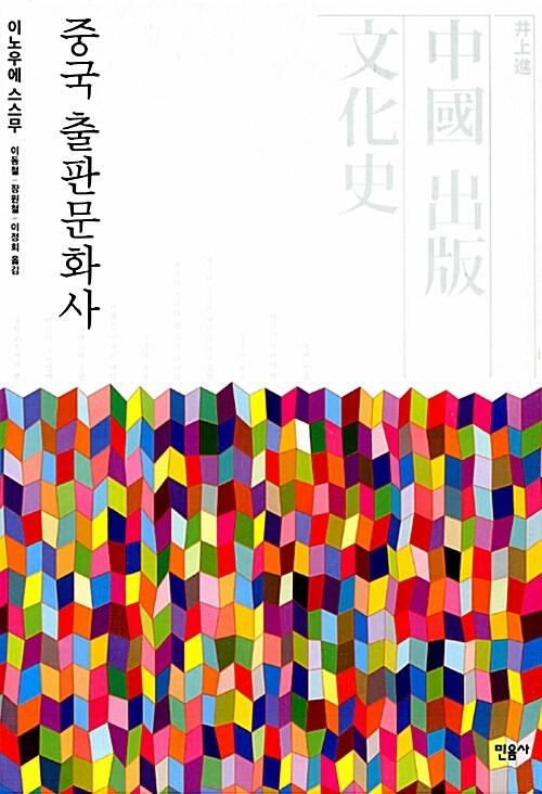 중국 출판문화사