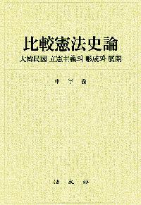 比較憲法史論 : 大韓民國 立憲主義의 形成과 展開