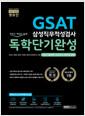 2020 최신판 렛유인 GSAT 삼성직무적성검사 독학단기완성 - 최신기출유형+모의고사 4회 5일 완성