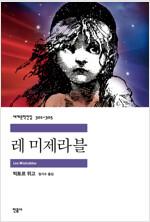 레 미제라블 - 세계문학전집 301~305 (합본)