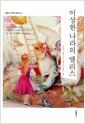 [중고] 이상한 나라의 앨리스 - 전2권 (한글판 + 영문판)
