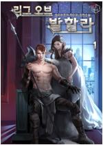 [세트] 리그 오브 발할라 (총12권/완결)
