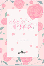 [세트] 귀찮은 장미의 계약 결혼 (총2권/완결)