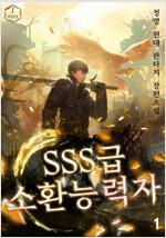 [세트] SSS급 소환능력자 (총8권/완결)