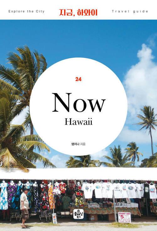 지금 하와이