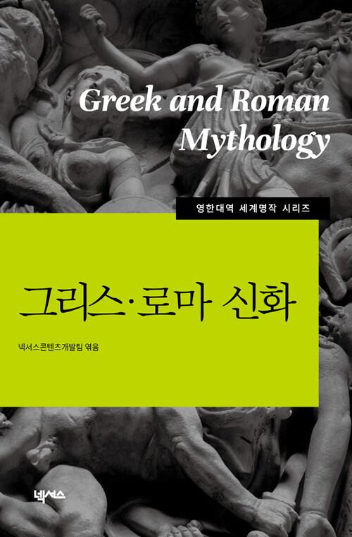 [영한대역]그리스로마신화