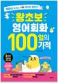 [eBook] 왕초보 영어회화 100일의 기적