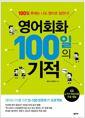 [eBook] 영어회화 100일의 기적 : 100일 후에는 나도 영어로 말한다!