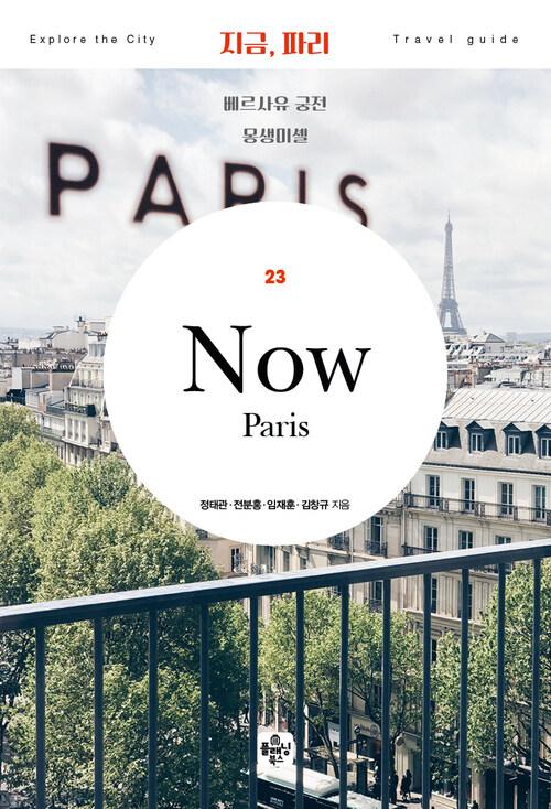 지금 파리(2020)