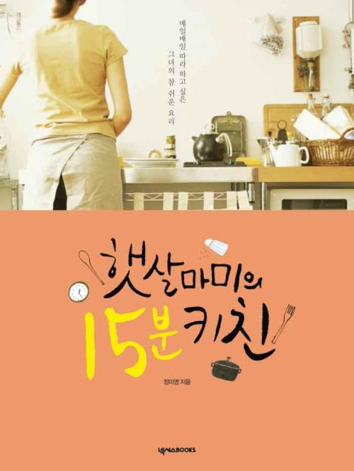 햇살마미의 15분 키친 : 매일매일 따라하고 싶은 그녀의 참 쉬운 요리