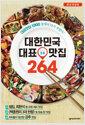 [eBook] 대한민국 대표 강추 맛집 264